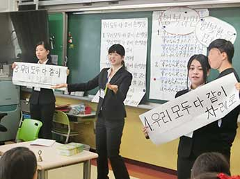 Teaching at an elementary school in Korea